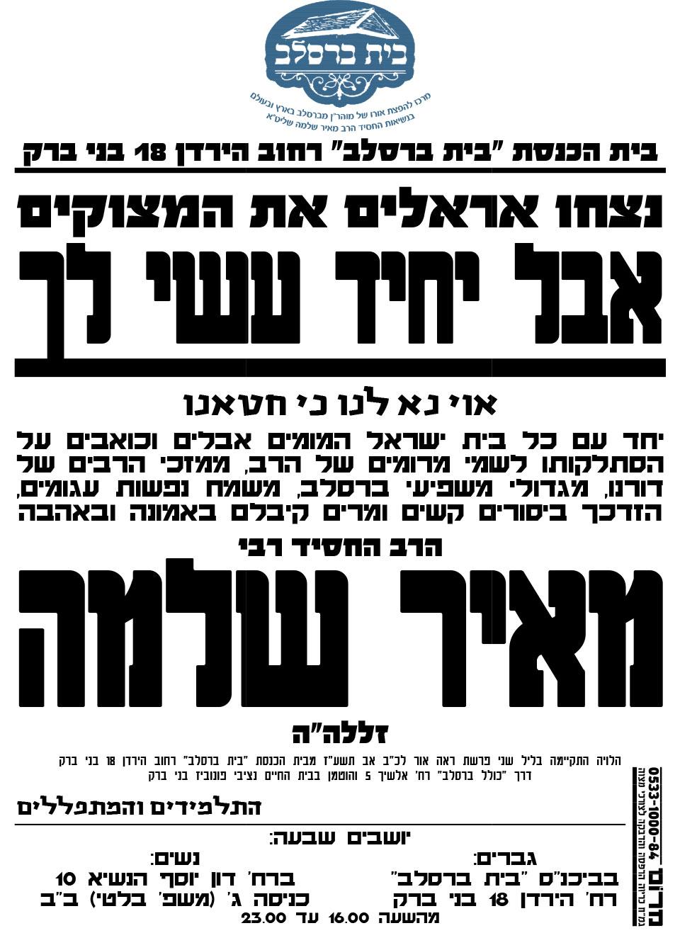 בית-ברסלב-הרב-מאיר-שלמה